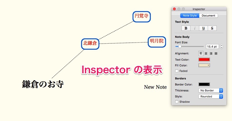 Inspector_と_機能説明1