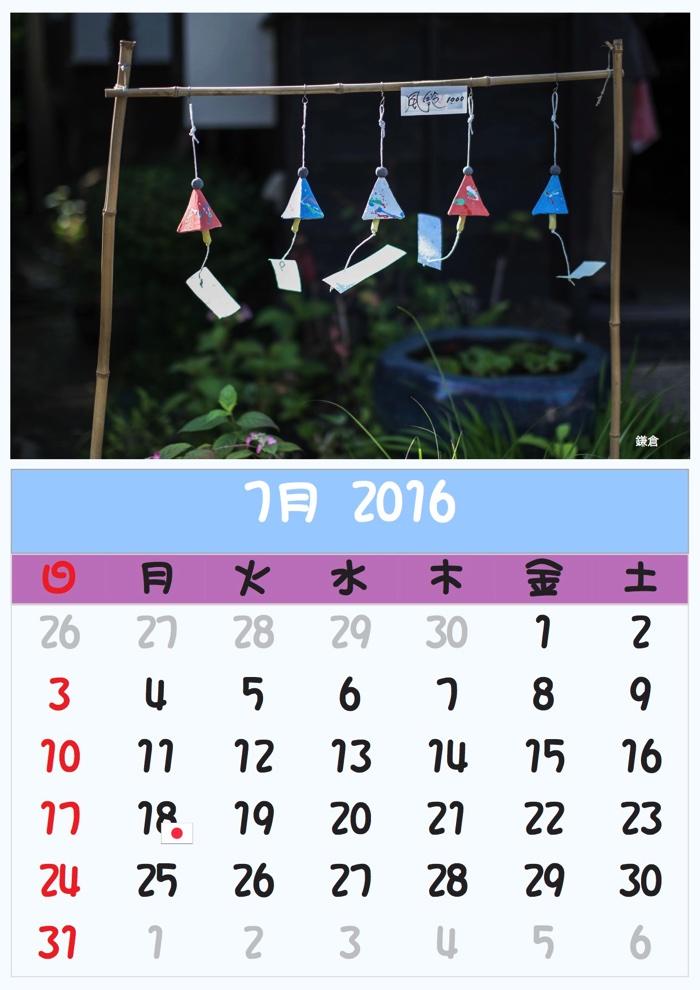 July Calendar 1
